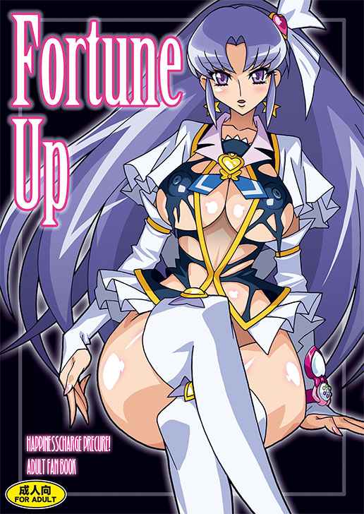 「Fotune Up」表紙